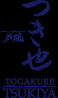 戸隠つきや TOGAKURE TSUKIYA